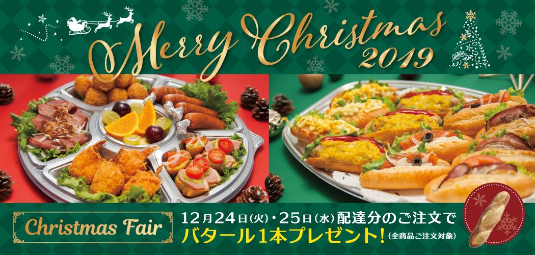 12月24日・25日配達分のご注文でバタール1本プレゼント