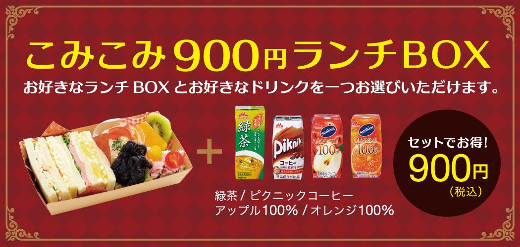 こみこみ900円ランチBOX